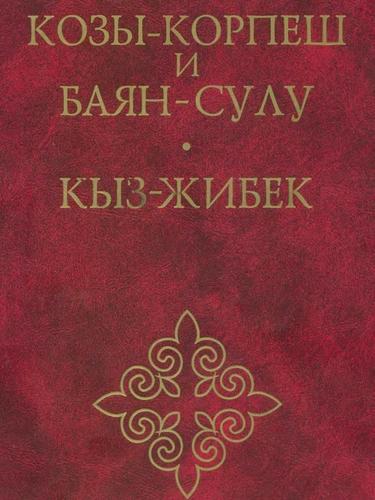 """...в кратком русском изложении казахская поэма  """"Козы-Корпеш и Баян-Сулу """"."""